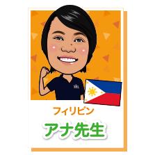 フィリピン出身アナ先生