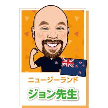 ニュージーランド出身のジョン先生