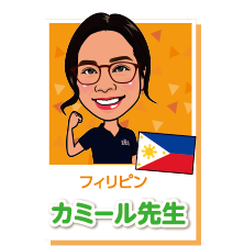 フィリピン出身カミーユ先生