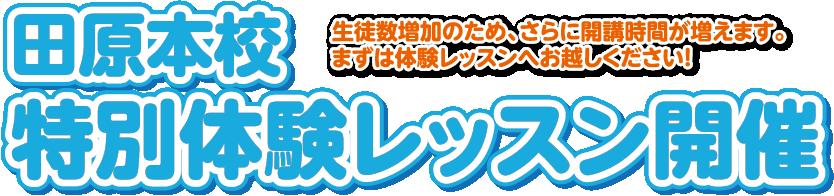 田原本校特別体験レッスン開催