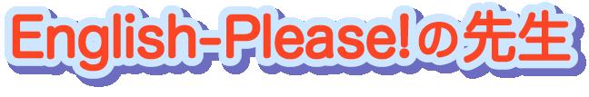 English-Please!のネイティブ講師たち